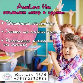 Развивающий центр подготовки к школе в Краснодаре
